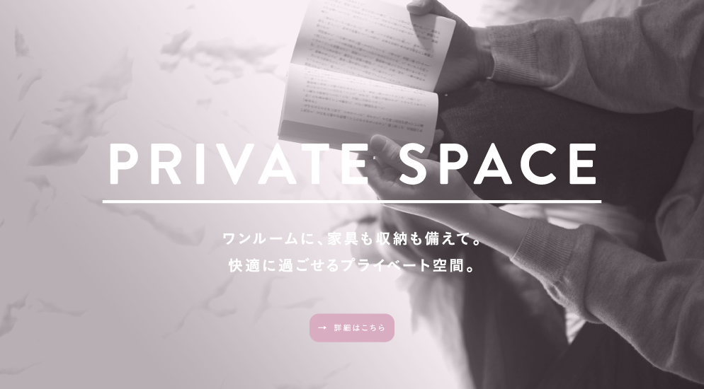 PRIVATE SPACE Coming Soon