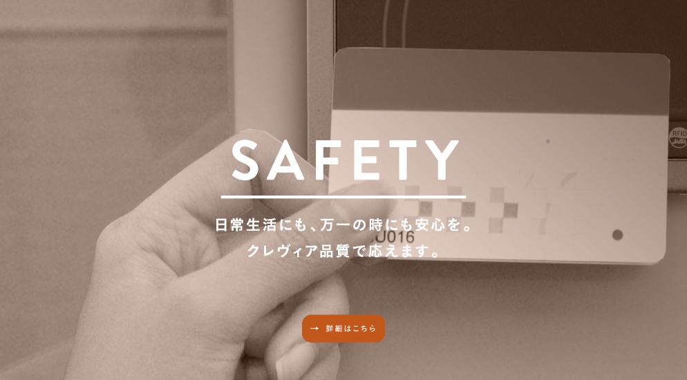 SAFETY Coming Soon